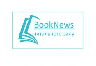 /Files/images/BookNews_chitalnogo_zalu/BookNews ЛОГО.jpg