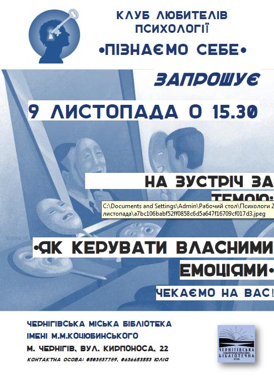 /Files/images/klub_lyubitelv_psiholog/Без імені.png