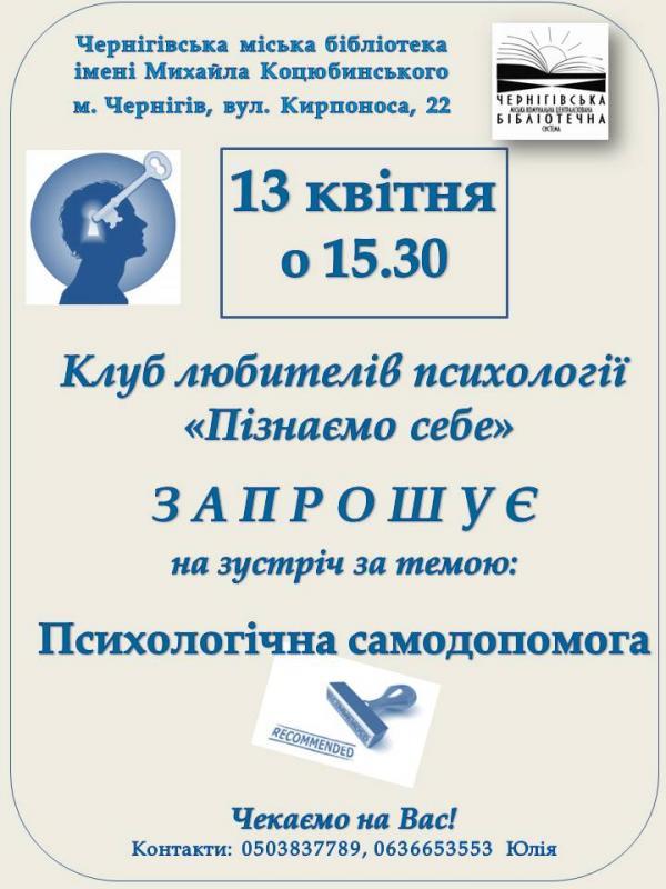 /Files/images/klub_lyubitelv_psiholog/Клуб любителів запрошує.jpg